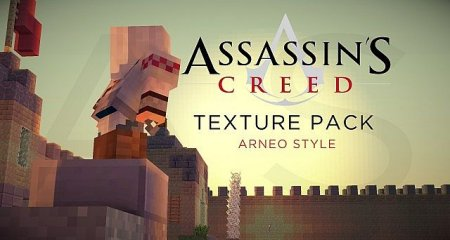 Assassins Creed Текстур пак для Minecraft 1.5.2/1.5.1/1.4.7/1.4.6