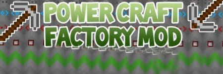 Power Craft Mod для Minecraft 1.4.7/1.4.6