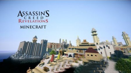 Assassin's Creed Revelations Constantinople карта для Minecraft 1.6.2/1.5.2/1.4.7